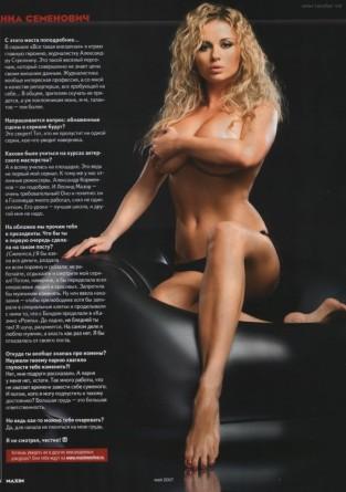 Anna Semenovich Maxim May 2007 04