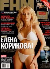 cover FHM