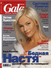 cover gala